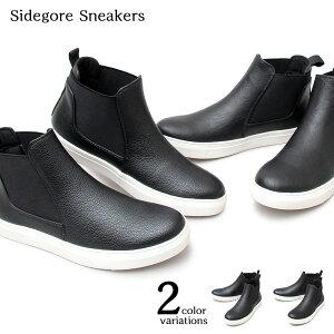 スニーカーブーツ サイドゴア スニーカー メンズ カジュアル ハイカット ブラック 黒 ハイカットスニーカー スムース グレインレザー おしゃれ 靴