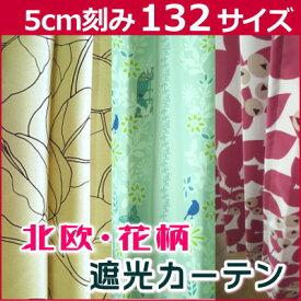 カーテン 遮光 北欧 花柄 132サイズから選べるおしゃれな遮光カーテン(Aサイズ)幅100cmx高さ80cm〜140cm【2枚組】