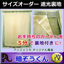 カーテン 遮光 裏地ライナー 【くらぞうくん】オーダーで作ります!幅61〜140cmx高さ140cmまで【2枚組】(D-1サイズ)お気に入りのカーテンを5分で裏地付きに!
