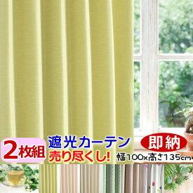 カーテン 遮光【売り尽くし】1級 2級 遮光2枚組 タッセル付幅100cmx高さ135cm【2枚組】腰高窓用 丈つめ可 訳あり(在庫処分のため) 工場直売 日本製 【あす楽】