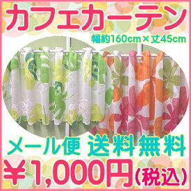 1000円 送料無料 ポッキリ カフェカーテン〜ミントグリーン・キャンディピンク〜(幅約160cm高さ45cm)メール便で送料無料