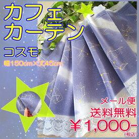 送料無料 1000円 ポッキリ カフェカーテン〜コスモ〜(幅約150cm高さ45cm)メール便で送料無料