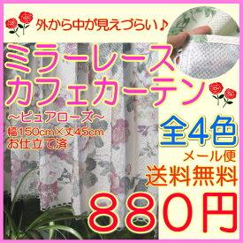 【メール便 送料無料】ミラーレース・カフェカーテン〜ピュアローズ〜全4色(幅150cm高さ45cm)