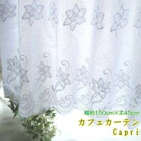 送料無料 1000円 ポッキリ カフェカーテン〜カプリ〜(幅約150cm高さ48cm)メール便で送料無料