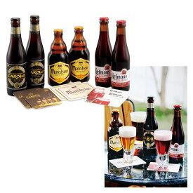 【送料無料】【ギフト】ベルギービール 飲みくらべセット A【Belgium beer/お酒/内祝い/出産祝い/お返し/引き出物/GIFT/贈り物/プレゼント/お中元/お歳暮/母の日/父の日】