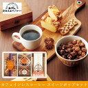 【ギフト】飛騨高山ファクトリー カフェインレスコーヒー スイーツポップセットA【内祝い/出産祝い/お返し/引き出物/G…