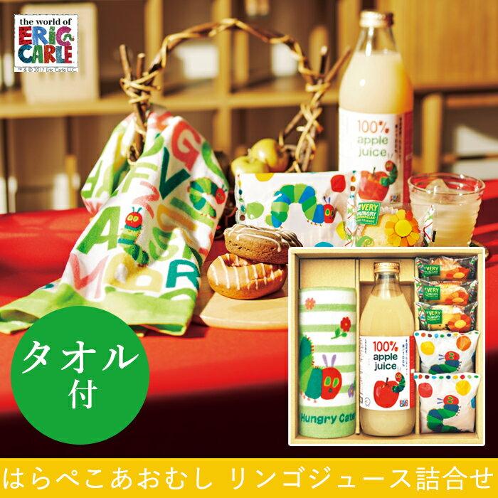 【送料無料】【ギフト】はらぺこあおむし リンゴジュース詰合せB【内祝い/出産祝い/お返し/GIFT/贈り物/プレゼント/お中元/お歳暮/母の日/父の日】