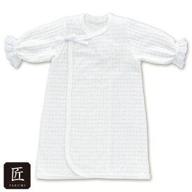 ベビーウェア 日本製 退院ドレス ベビー ドレス オールシーズン パイル コットン レース 前開き 刺しゅう 匠シリーズ ベビー服 新生児