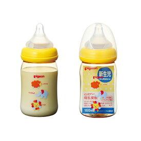 ピジョン 母乳実感哺乳びん(プラスチック) 160ml 【哺乳瓶 授乳 ピジョン ベビー用品 赤ちゃん あかちゃん】