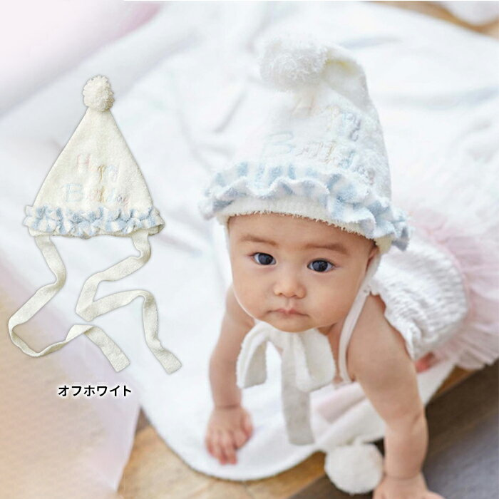 【ベビー】【gelato pique】バースデーキャップ【ジェラートピケ 帽子 ぼうし ハット ベビー 赤ちゃん 女の子 男の子】