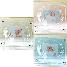 【送料無料】【ベビー】 【ちあき工房】星に願いを 【赤ちゃん メモリアル メモリー 記念品 内祝い ギフト 手形 足型】