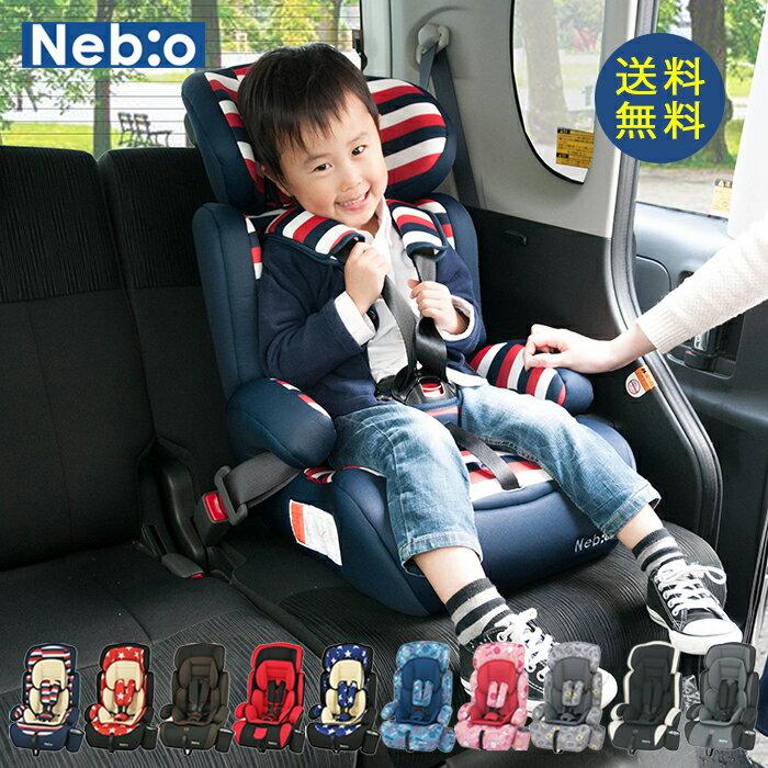 【送料無料】【ベビー ジュニアシート】【Nebio】PoPPit ポップピット ジュニアシート【Nebio ネビオ チャイルドシート 赤ちゃん 1歳頃から お出掛け 帰省 ママ】