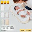 ベビー【日本製】ANGELIEBEオリジナル ママらく抱っこ布団 赤ちゃん 出産準備 背中スイッチ 対策 ふとん 寝具 ねんね …