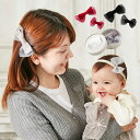 【ポイント5倍】【日本製】【BIJOUX & BEE】親子お揃い ヘアアクセサリー ママ & ベビー 2ヶセット ママと お揃い リ…
