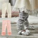 【Kids zoo】裾もこもこ パンツ ベビー服 赤ちゃん 女の子 ボトム ズボン 服 タイツ 秋 冬 おしゃれ