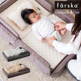 【ファルスカ】コンパクトベッドFree 折り畳み 持ち運び どこでも 携帯 赤ちゃん ベッド 簡易ベッド 新生児