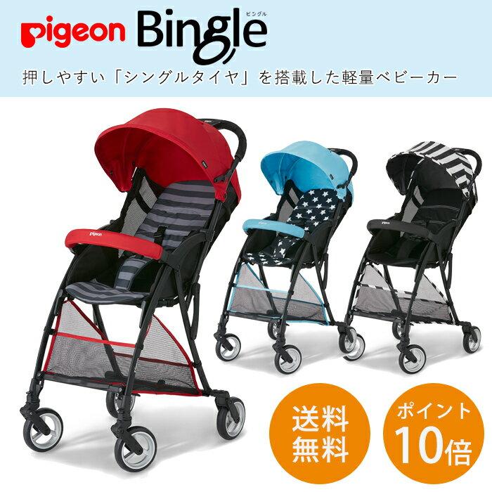 【ベビーカー】ピジョン Bingle(ビングル)【ピジョン ベビー用品 赤ちゃん あかちゃん お出かけ お出掛け 帰省 ママ】