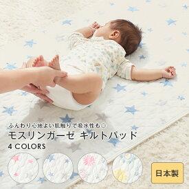【ベビー】 【日本製】モスリンキルトパッド 【赤ちゃん ねんね 寝具 お昼寝 プレイマット おむつ替え】