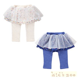 【ベビー】 【Kids zoo】チュールスカッツ 【ベビー服 赤ちゃん 女の子 おんなのこ スパッツ スカート レギンス】