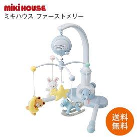 ミキハウス ファーストメリー 【ベビーギフト ミキハウス 出産祝い おもちゃ 赤ちゃん】