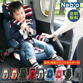チャイルドシート ジュニアシート Nebio PoPPit ポップピット ベビーシート キッズシート 軽量 ネビオ チャイルド シート 車 赤ちゃん 男の子 女の子 1歳から お出掛け 帰省 コンパクトカー 洗える かわいい 送料無料