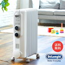 【限定品】デロンギ アミカルド オイルヒーター RHJ35M1015 | 1500W 13畳 10畳 10〜13畳 赤ちゃん 暖房 安心 DeLonghi 赤ちゃんにやさしい デロンギオイルヒーター