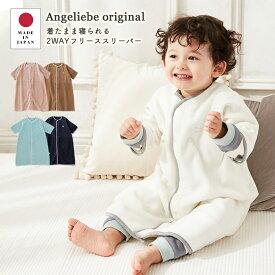 【10%OFFクーポン対象】着たまま寝られる ベビー フリース スリーパー 日本製【ANGELIEBEオリジナル】 2WAY フリーススリーパー 赤ちゃん ねんね 寝袋 あったか 寝冷え防止 パジャマ おとこのこ おんなのこ サロペット カバーオール
