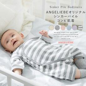ベビー 【日本製】ANGELIEBEオリジナルシンカーパイルコンビ肌着 赤ちゃん ベビー服 新生児 男の子 おとこのこ 女の子 おんなのこ 出産準備