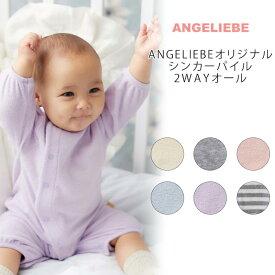 【日本製】ANGELIEBE オリジナル シンカーパイル 2WAYオール ツーウェイオール ロンパース【ベビー 赤ちゃん ベビー服 男の子 おとこのこ 女の子 おんなのこ 出産準備】