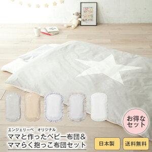 【最大10%OFFクーポン対象商品】 【日本製】ママと作ったベビー布団&ママらく抱っこ布団セットSTAR 【赤ちゃん 出産準備 背中スイッチ対策 ふとん 寝具 ねんね 寝かしつけ ねかしつけ】