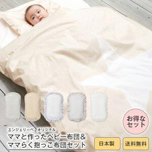 【最大1000円OFFクーポン&ママ割登録&エントリーでP3倍】【日本製】ママと作ったベビー布団&ママらく抱っこ布団セットSTAR 【赤ちゃん 出産準備 背中スイッチ対策 ふとん 寝具 ねんね 寝