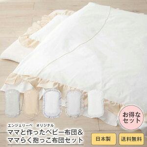 【最大10%OFFクーポン対象商品】 【日本製】ママと作ったベビー布団&ママらく抱っこ布団セットRUFFLE 【赤ちゃん 出産準備 背中スイッチ対策 ふとん 寝具 ねんね 寝かしつけ ねかしつけ】