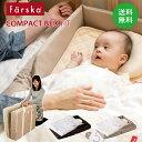【ポイント5倍】【送料無料】【ベビー】 コンパクトベッド フィット 【ファルスカ/farska/赤ちゃん/ベビー/ベッドイ…