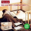 【送料無料】【ベビー】 ファルスカ ベッドサイドベッド 03&コンパクトベッド  フィットLセット 【ファルスカ/farsk…