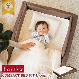 【ファルスカ】コンパクトベッドフィットLオーガニック 【ファルスカ/farska/ベビーベッド/赤ちゃん/ねんね】
