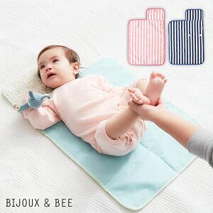 【日本製】【BIJOUX & BEE】オムツ替えシート 【おむつ替えシート お出掛け ベビー用品 赤ちゃん】