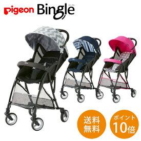 【送料無料】【ベビーカー】B型 ピジョン BingleBA9(ビングルBA9)背面 軽量 3.6kg メッシュ【ピジョン ベビーカー 赤ちゃん あかちゃん お出かけ お出掛け 帰省 ママ】