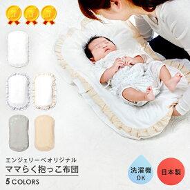 日本製 ママらく抱っこ布団 ANGELIEBEオリジナル だっこ布団 赤ちゃん 出産準備 背中スイッチ 対策 ふとん 寝具 ねんね 寝かしつけ ねかしつけ トッポンチーノ