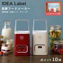 【ポイント10倍】【IDEA Label】発酵フードメーカー