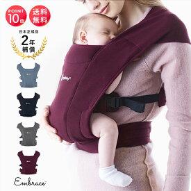 ポイント10倍 正規代理店保証付 新生児からの 抱っこ紐 エルゴ エンブレース ベビー embrace おんぶ紐 出産祝い 抱っこひも 対面抱き 前向き 赤ちゃん