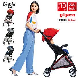 ピジョン Bingle BB0(ビングル BB0)B型 軽量 ベビーカー ベビー用品 赤ちゃん ベビー お出かけ 帰省 ママ B型ベビーカー バギー