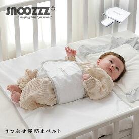 寝返り防止 ベルト snoozzz スヌーズ うつぶせ寝防止ベルト ベビー寝具 寝返り防止ベルト |寝返り うつぶせ寝 出産祝い お祝い ギフト おくるみベルト
