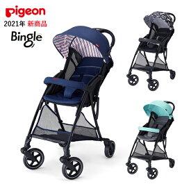 ベビーカー 軽量 ピジョン Bingle BB1 ビングル BB1 3カラー  ベビー用品 赤ちゃん ベビー お出かけ 帰省 ママ B型ベビーカー バギー