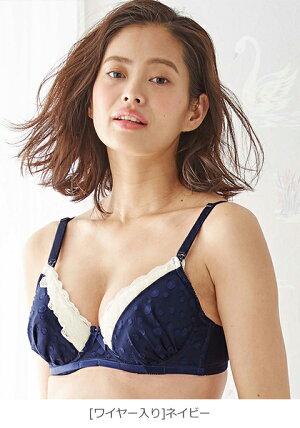 エンジェリーベオリジナル授乳兼用シフォンブラジャー