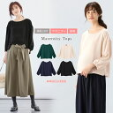 【30%OFF】【授乳服 マタニティ トップス】【授乳口付】【セットアップ可】ツイルクルーネックブラウス【妊婦服 授乳…