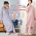 マタニティ 授乳 パジャマ 長袖 やわらかスムース切り替えギャザーパジャマ(産後も使えるパンツ付)前開き ホームウ…