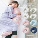 【ポイント10倍】抱き枕 妊婦【マタニティ】日本製 モスリンガーゼ マルチクッション 抱き枕 送料無料 ナーシングピロ…