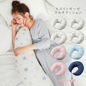 【日本製】抱き枕 妊婦 大きい モスリンガーゼ マルチ クッション リラックス 授乳 枕 かわいい おしゃれ 洗える まくら 花柄 星柄 無地
