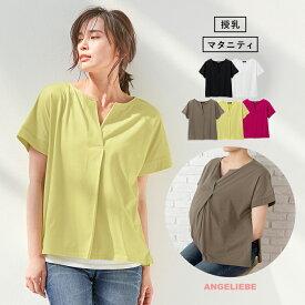 【10%OFF】授乳口付 スキッパーネック カットソー Tシャツ トップス ティーシャツ ゆったり 無地 春 授乳 tシャツ 授乳服 半袖