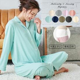 マタニティ パジャマ 長袖 産前産後対応 やわらかスムースシャツパジャマ(産後も使えるパンツ付) 前開き ホームウェア ナイティ セット マタニティパジャマ 大きいサイズ レディース